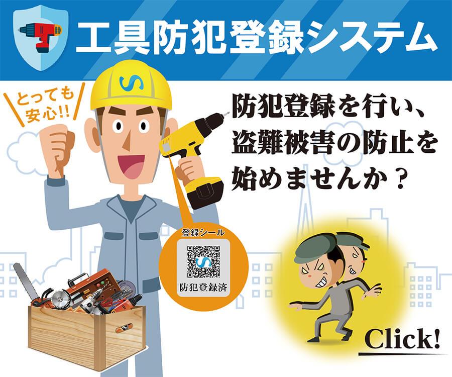 工具防犯登録システム